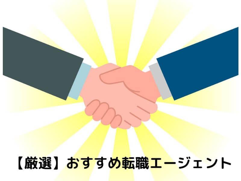 【厳選】おすすめ転職エージェント