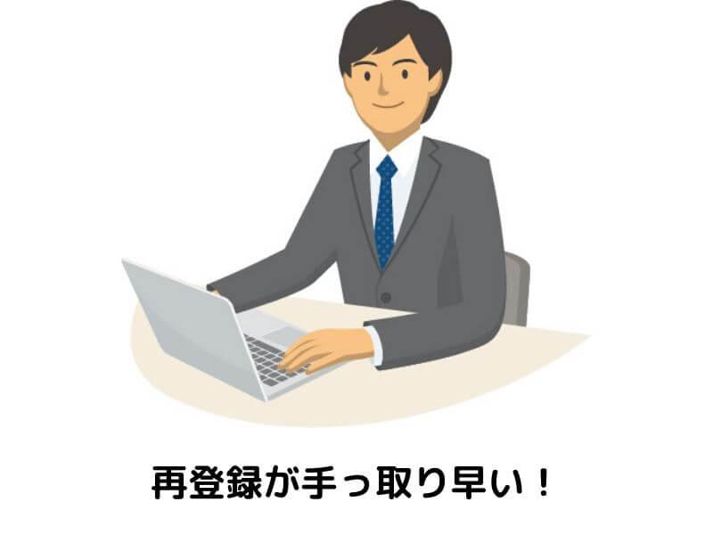 転職サイトに偽名登録してある場合の対処法