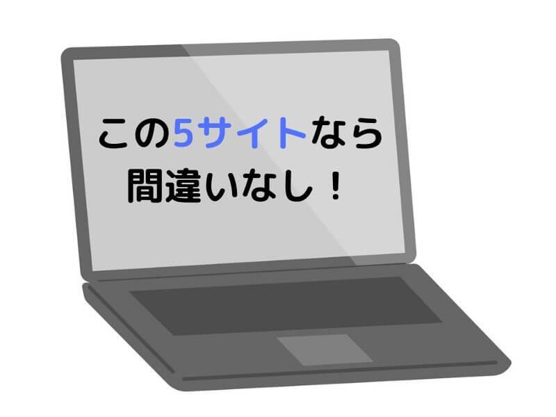 おすすめ転職サイト5選