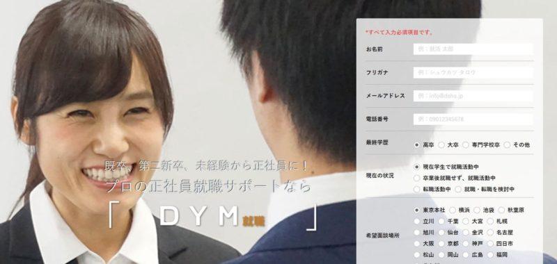 DYM就職のトップ画面
