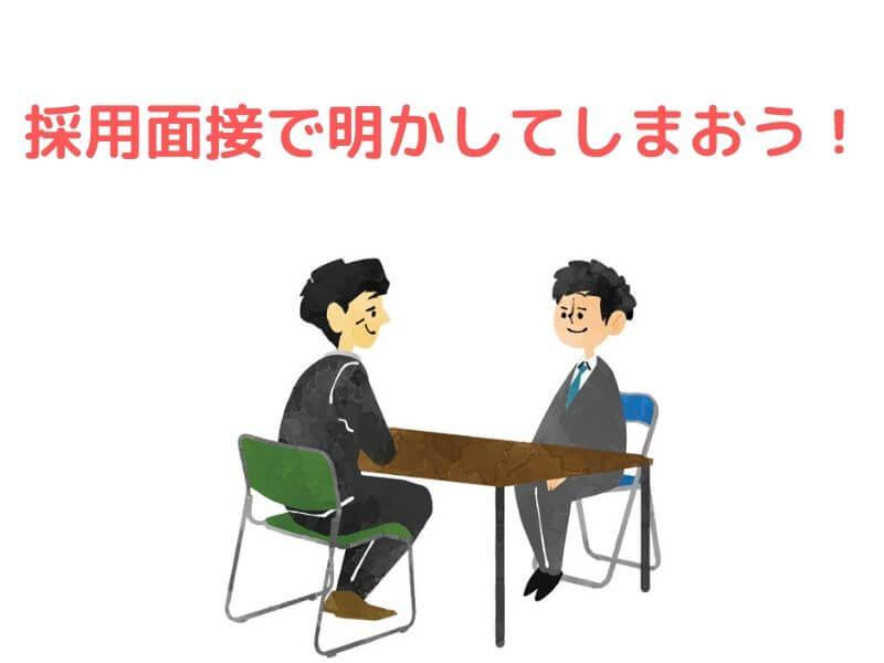 懲戒解雇を隠さず入社する方法