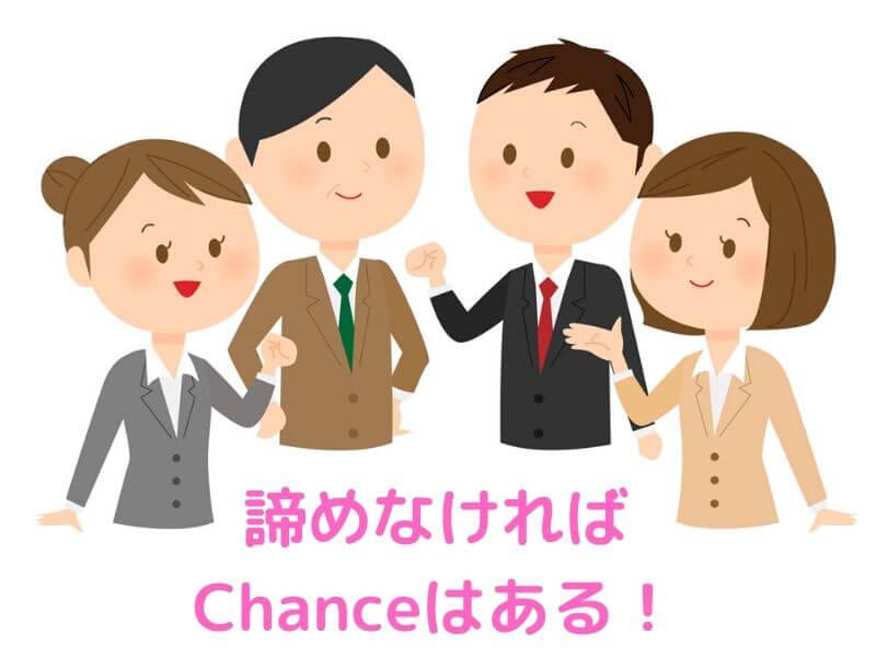 三宅晶子さんの「Chance」まとめ