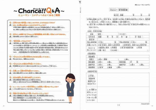 三宅晶子さん発行の「Chance!!」