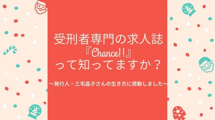 三宅晶子さん発行の「Chance!!」とは