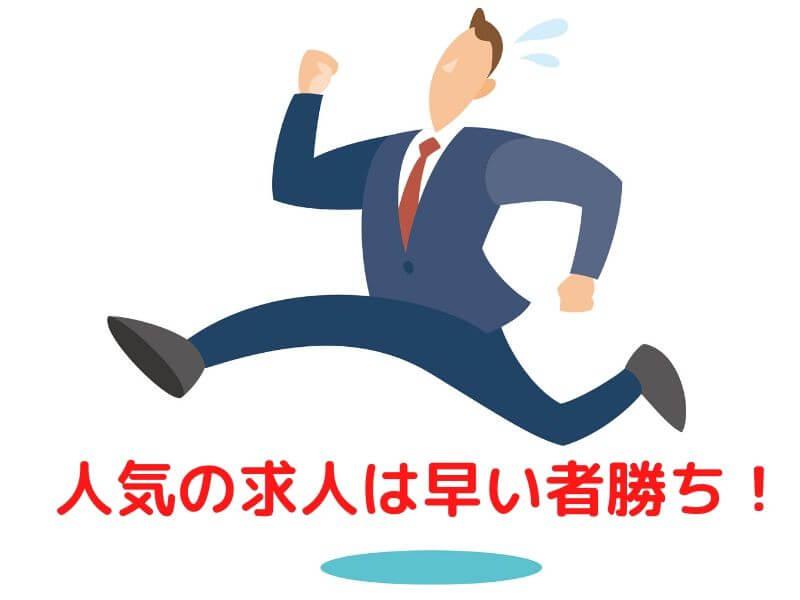東京しごとセンターは無料予約から