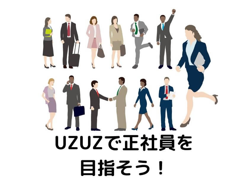 UZUZで正社員を目指そう!