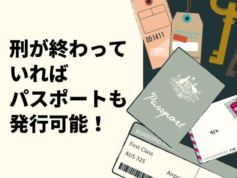 前科によるパスポートの制限