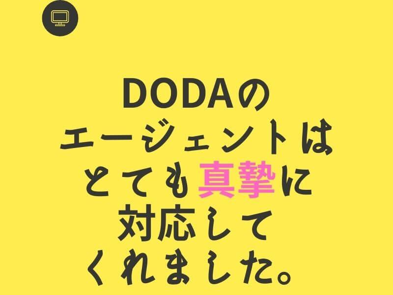 DODAのエージェントがひどいは嘘!
