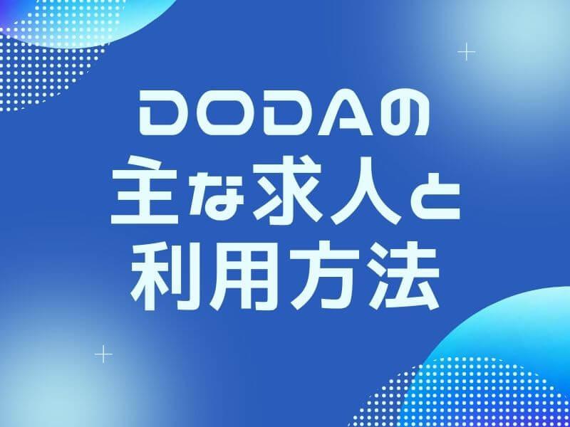 dodaの基本情報