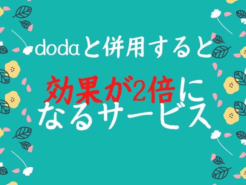 dodaと併用したいサービス