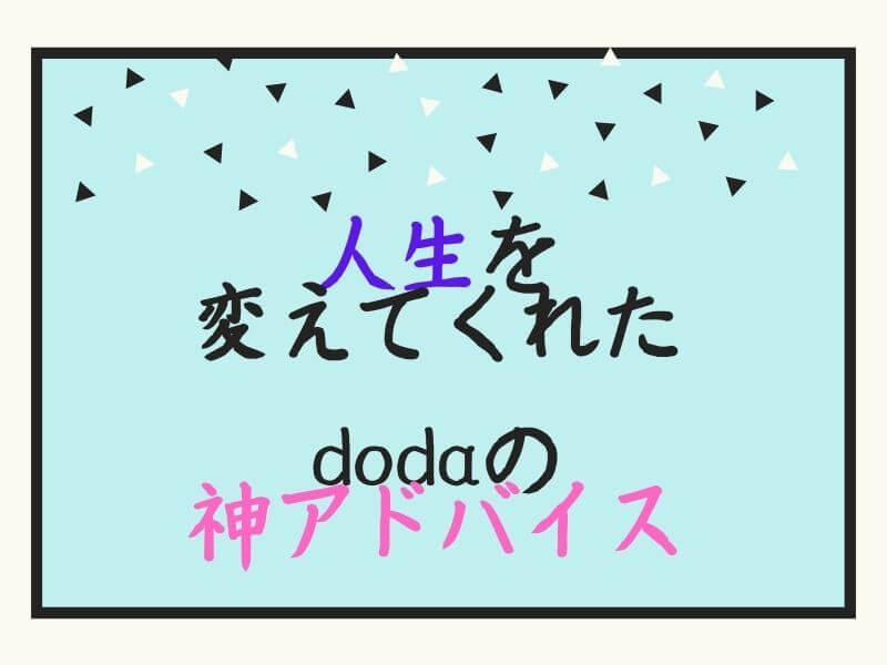 dodaのエージェントに面談で言われたこと