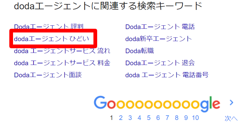dodaのエージェントはひどい?