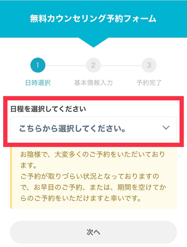 ポジウィルキャリアの無料相談