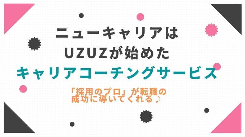 UZUZのニューキャリアとは?