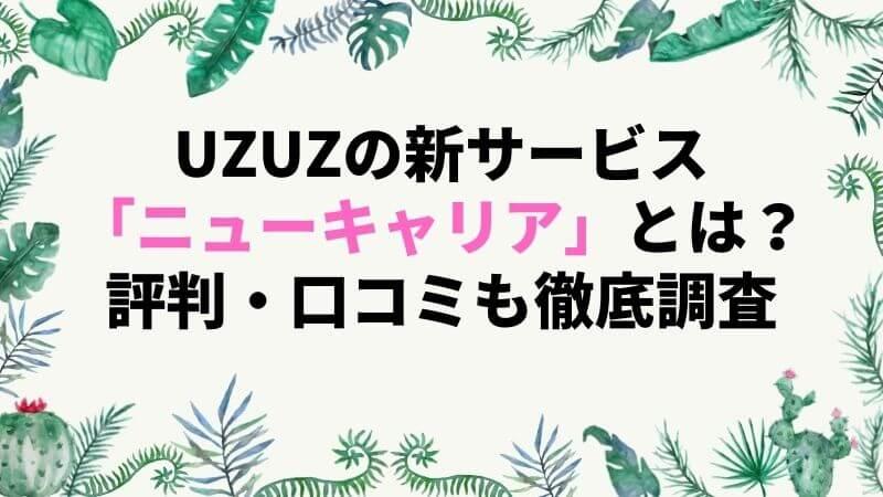 UZUZの「ニューキャリア」とは?