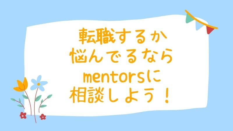 mentors(メンターズ)の転職相談を受けてみよう