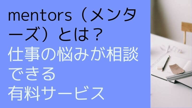 mentors(メンターズ)とは?