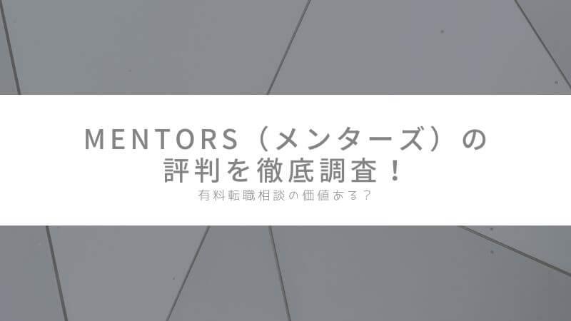mentors(メンターズ)の評判を徹底調査!