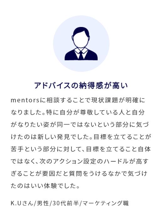 mentorsの評判